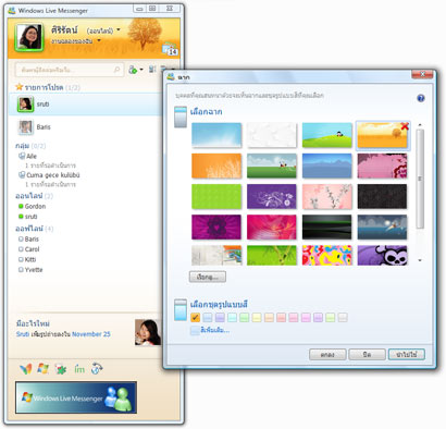 Windows Live Messenger 2009 (14.0.8089)
