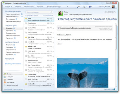 скачать программу электронной почты для Windows 7 на русском - фото 11