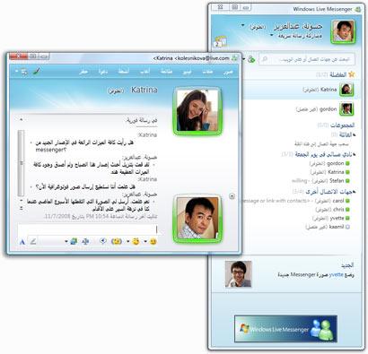1ddb794ce برنامج Windows Live Messenger هو أيضاً كان نصيبه من التطوير كبير جداً،  فأخيراً بدأت Microsoft تشعر بأهمية الشبكات الإجتماعية (Social Network) على  الإنترنت، ...